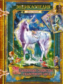 Волшебные существа сказочного леса. Энциклопедия обложка книги