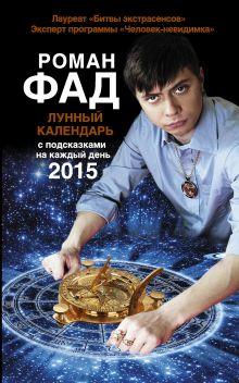 Фад Р. - Лунный календарь с подсказками на каждый день обложка книги