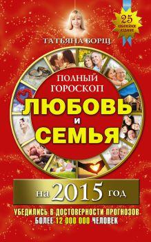 Борщ Татьяна - Полный гороскоп: любовь и семья на 2015 год обложка книги