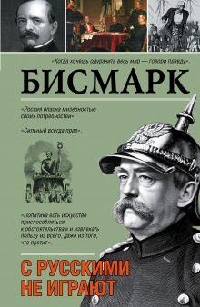 Бисмарк О. - С русскими не играют обложка книги