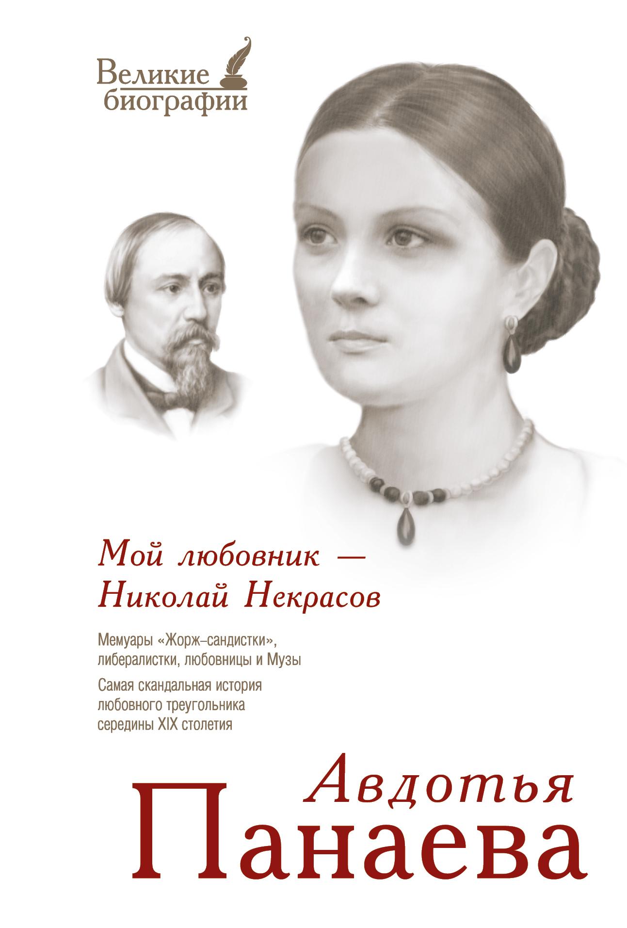 Мой любовник - Николай Некрасов