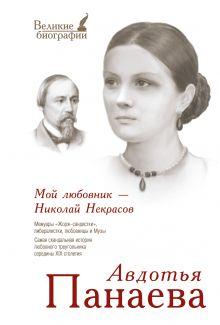 Панаева, А.Я. - Мой любовник - Николай Некрасов обложка книги