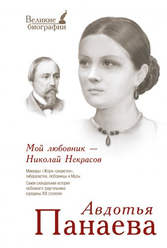 Мой любовник - Николай Некрасов Панаева, А.Я.