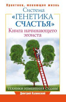 """Книга начинающего эгоиста. Система """"Генетика счастья"""""""