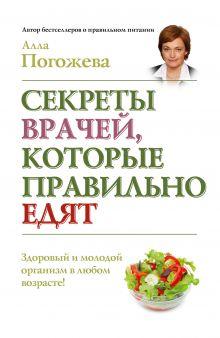 Погожева А.В. - Секреты врачей, которые правильно едят обложка книги