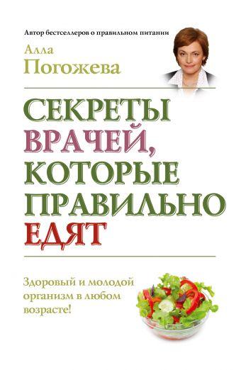 Секреты врачей, которые правильно едят Погожева А.В.