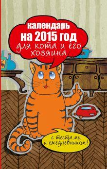 Сурженко Я. - Календарь на 2015 год для кота и его хозяина обложка книги