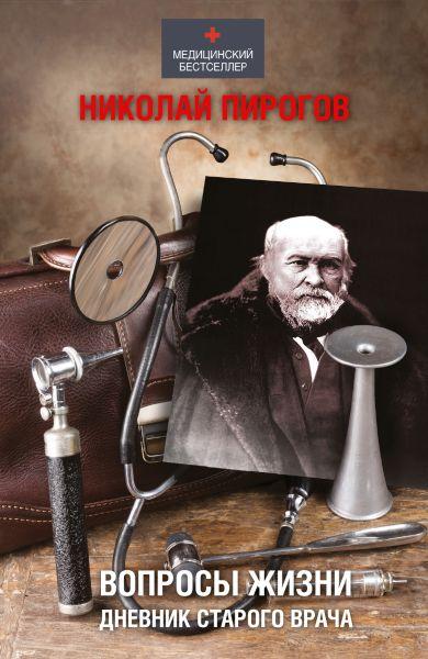 Вопросы жизни. Дневник старого врача