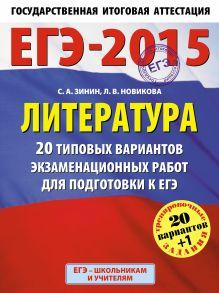 ЕГЭ-2015. Литература. (60х90/8) 20+1 типовых вариантов экзаменационных работ для подготовки к ЕГЭ. 11 класс обложка книги