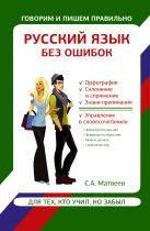 Русский язык без ошибок