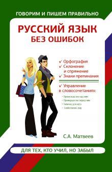 Матвеев С.А. - Русский язык без ошибок обложка книги