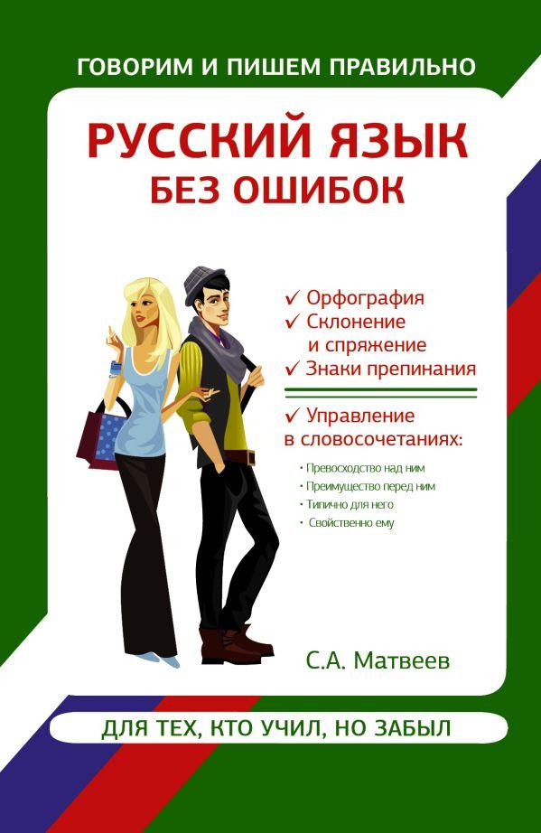 Русский язык без ошибок Матвеев С.А.