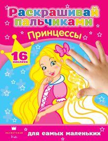 . - Принцессы обложка книги