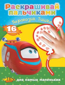 Кулешов А.И. - Паровозик Тишка обложка книги