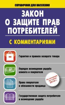 . - Закон о защите прав потребителей с комментариями на 01 июля 2014 г. обложка книги