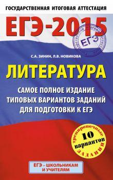 ЕГЭ-2015. Литература. (84х108/32) Самое полное издание типовых вариантов заданий. 11 класс обложка книги