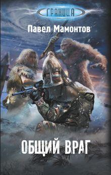 Мамонтов П.А. - Общий враг обложка книги