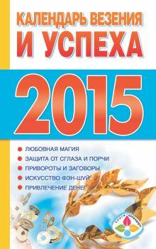 Софронова Т.П. - Календарь везения и успеха 2015 обложка книги