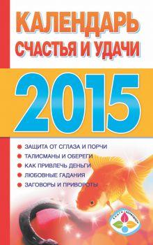 Софронова Т.П. - Календарь счастья и удачи 2015 обложка книги