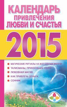 Софронова Т.П. - Календарь привлечения любви и счастья 2015 обложка книги
