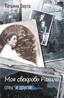 Вирта Т.Н. - Моя свекровь Рахиль, отец и другие... обложка книги