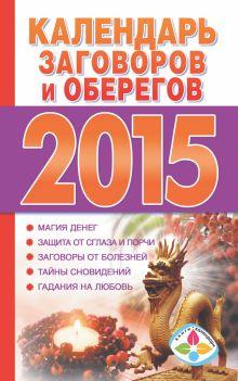 Софронова Т.П. - Календарь заговоров и оберегов 2015 обложка книги