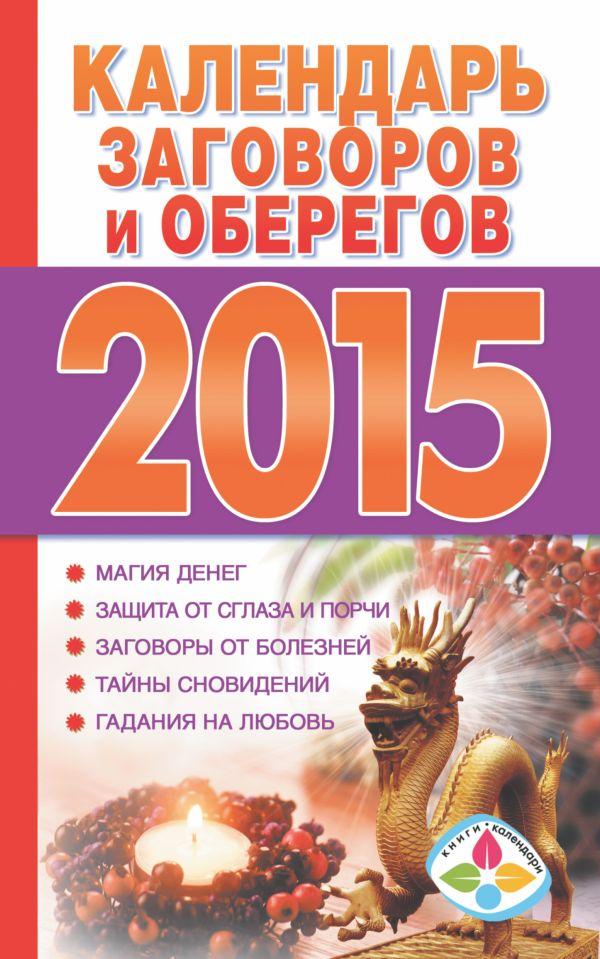 Календарь заговоров и оберегов 2015 Софронова Т.П.