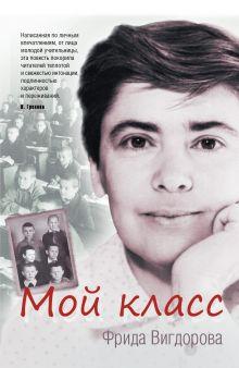 Вигдорова Ф.А. - Мой класс обложка книги
