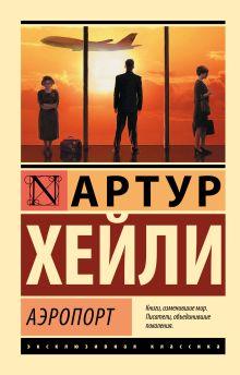 Хейли А. - Аэропорт обложка книги
