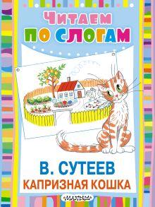 Сутеев В.Г. - Капризная кошка обложка книги