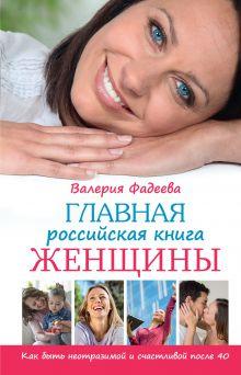 Фадеева В.В. - Главная российская книга женщины. Как быть неотразимой и счастливой после 40 обложка книги