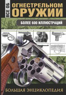 . - Все об огнестрельном оружии обложка книги