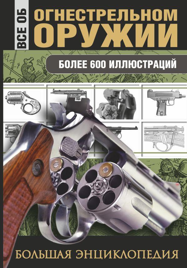 Все об огнестрельном оружии .