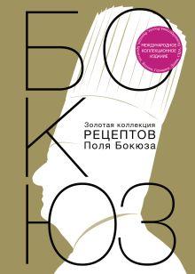 Бокюз Поль - Золотая коллекция рецептов Поля Бокюза обложка книги