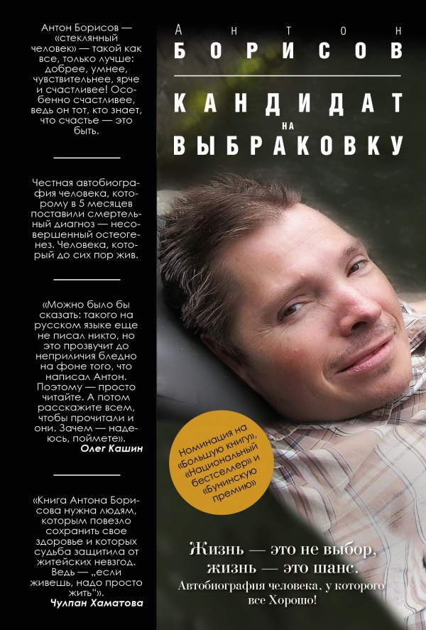 Кандидат на выбраковку Борисов А.
