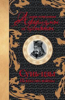 Сунь-цзы - Самые остроумные афоризмы и цитаты. Сунь Цзы, искусство войны обложка книги