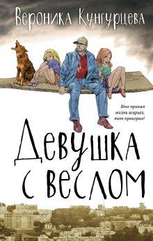 Кунгурцева В.Ю. - Девушка с веслом обложка книги
