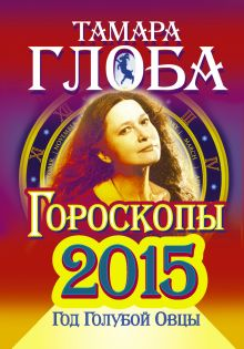 Глоба Тамара - Книга предсказаний 2015. Год голубой овцы обложка книги