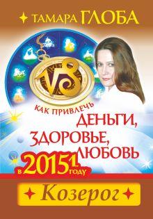 Глоба Т.М. - Как привлечь деньги, здоровье и любовь в 2015 году. КОЗЕРОГ обложка книги