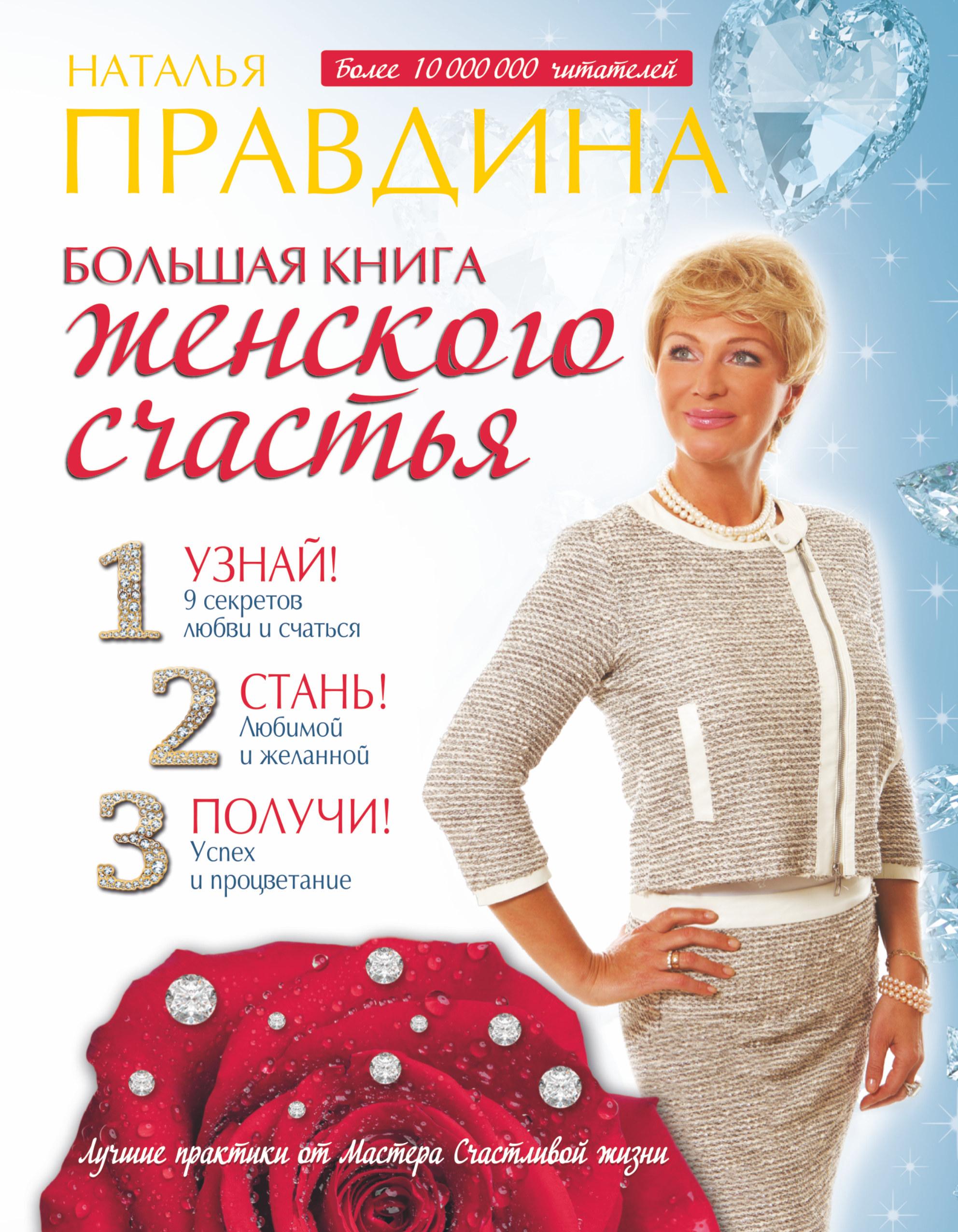 Правдина Н.Б. Большая книга женского счастья правдина наталия борисовна как стать богатым