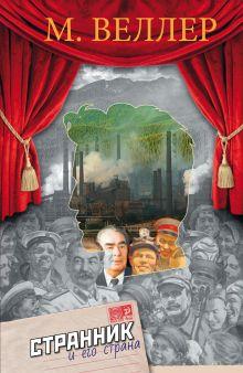 Веллер М.И. - Странник и его страна обложка книги