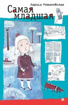 Романовская Л.А. - Самая младшая обложка книги