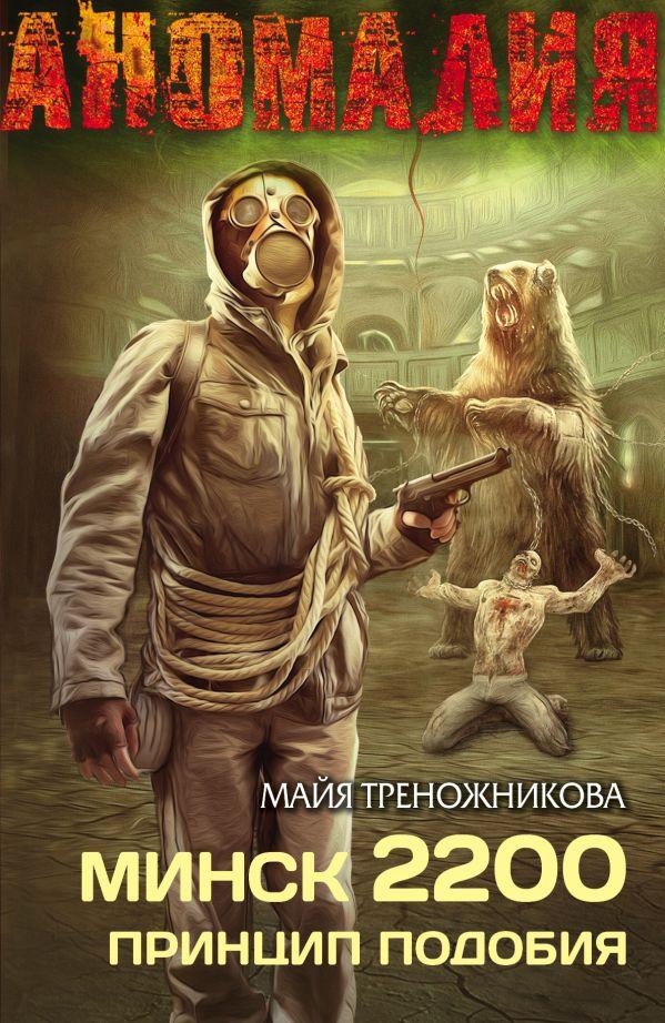 Минск 2200. Принцип подобия Треножникова М.