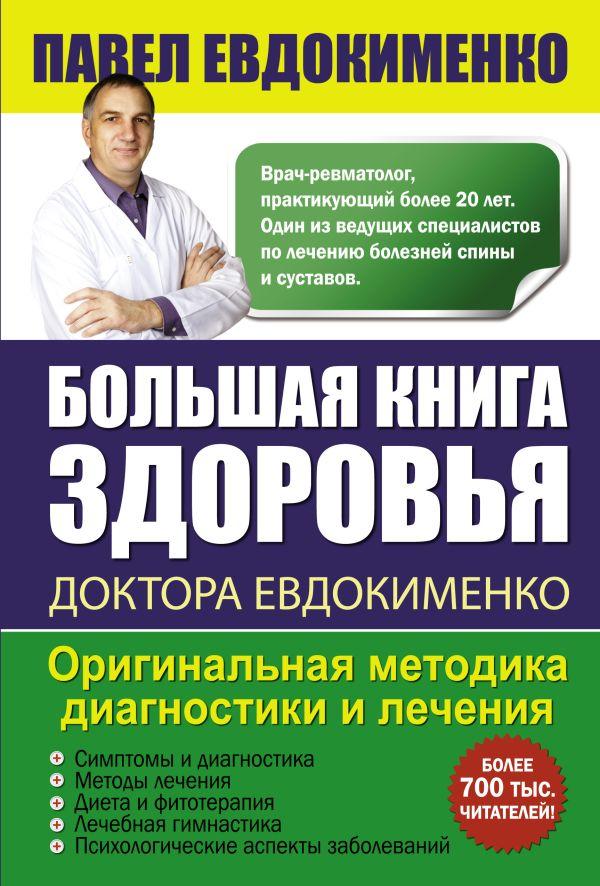 Большая книга здоровья доктора Евдокименко Евдокименко П.В.