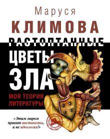 Климова М. - Растоптанные цветы зла. Моя теория литературы обложка книги