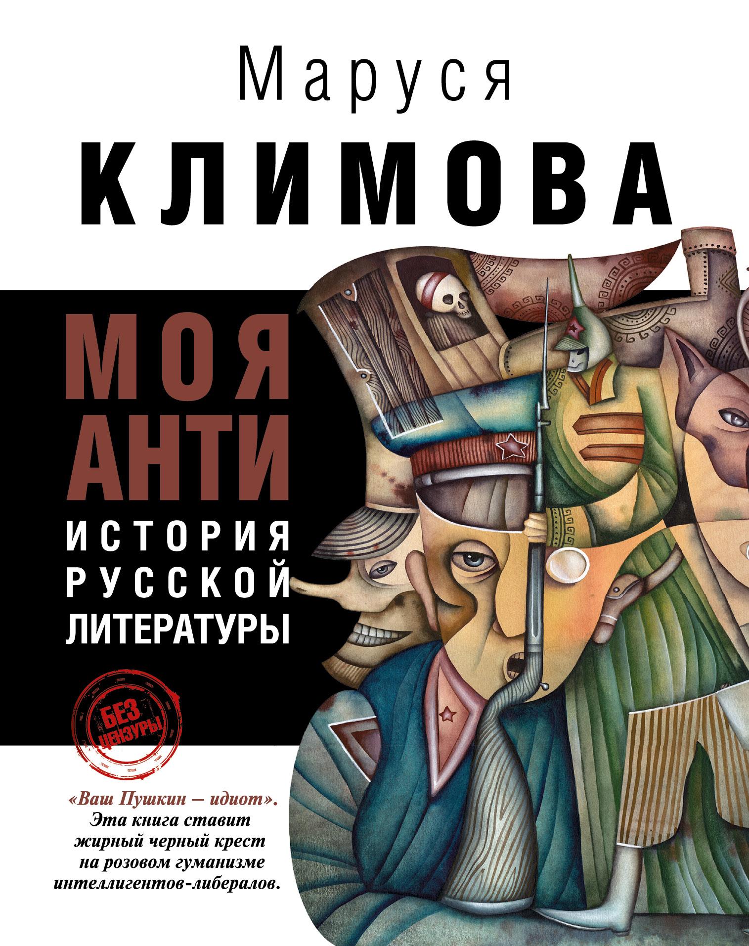 Моя анти история русской литературы ( Климова М.  )