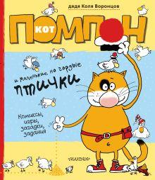 дядя Коля Воронцов - Кот Помпон и маленькие, но гордые птички обложка книги