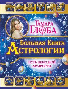 Глоба Т.М. - Большая книга Астрологии. Путь небесной Мудрости обложка книги
