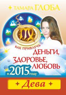 Глоба Т.М. - Как привлечь деньги, здоровье и любовь в 2015 году. ДЕВА обложка книги