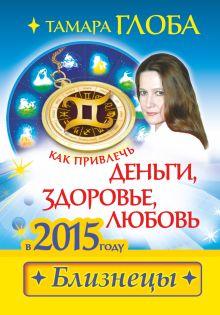 Глоба Т.М. - Как привлечь деньги, здоровье и любовь в 2015 году.БЛИЗНЕЦЫ обложка книги